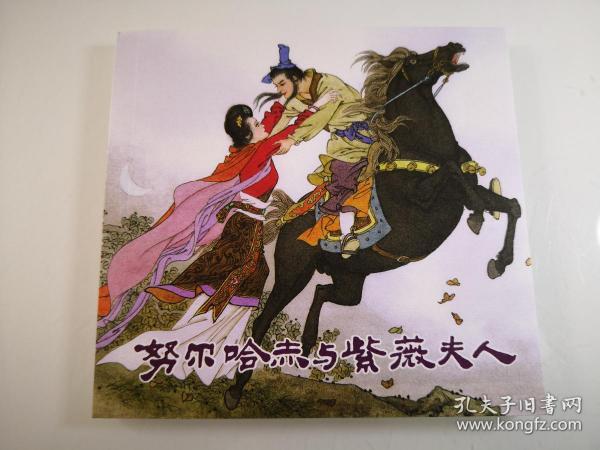 连环画 《努尔哈赤与紫薇夫人》项维仁绘画, 海豚出版社 ,一版一印。-=