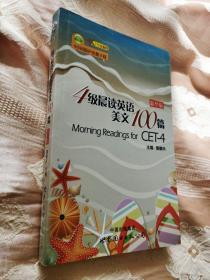 4级晨读英语美文100篇(一版一印)