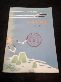 散文诗集:蓝色的海疆(1973年1版1印)
