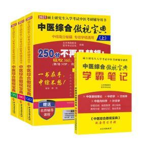 中医综合傲视宝典 博傲教育医学考试在线 中医古籍出版社 9787515219233
