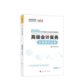 2020年高会高级会计实务全真模拟试卷中华会计网校梦想成真系列