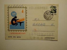 上海集邮家张锦纯实寄明信片一张