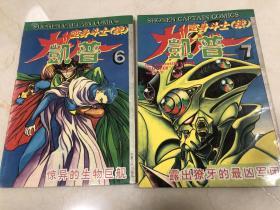 变身斗士(续)凯普6、7两卷合售