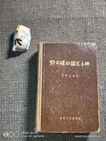 野外矿物鉴定手册(五十年代老书)