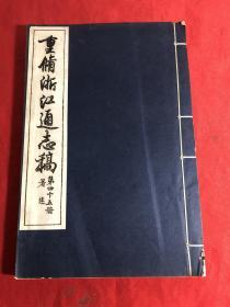 重修浙江通志稿〔箸述〕第45册