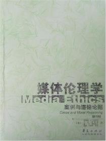 媒体伦理学——案例与道德论据  复印本