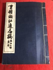重修浙江通志稿〔箸述〕第47册