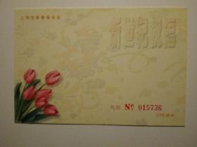 上海市慈善基金会空白邮资明信片一枚