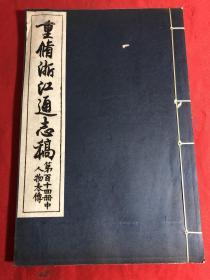 重修浙江通志稿〔人物表传〕第114中册