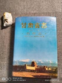 甘肃省志.第五十九卷.教育志