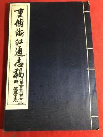 重修浙江通志稿〔儒学表〕第122.123册