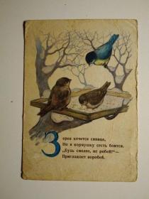 老明信片一枚(外国的,图案为鸟)
