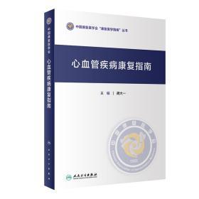 中国康复医学会康复医学指南丛书 心血管疾病康复指南