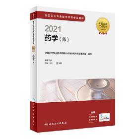 人卫版药学师2021职称考试 全国卫生专业技术资格考试用书写专家委员会 人民卫生出版社 9787117307574