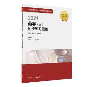 2021药学(士)同步练习题集