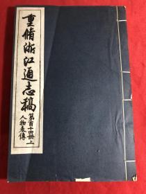 重修浙江通志稿〔人物表传〕第114册上