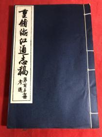 重修浙江通志稿〔考选〕第107册