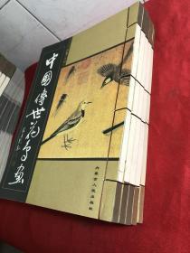 中国传世花鸟名画全集〔1~5册全〕线装