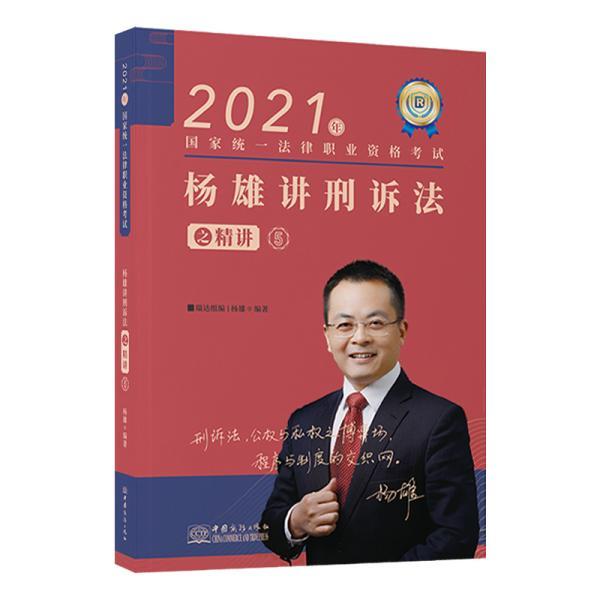 司法考试2021瑞达法考国家统一法律职业资格考试杨雄讲刑诉法之精讲