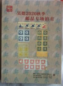 (天津昊德2020年秋季邮品拍卖图录)2021年,1月9日,30元,