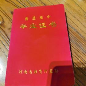 普通高中毕业证书 河南省教育厅监制【红皮烫金】