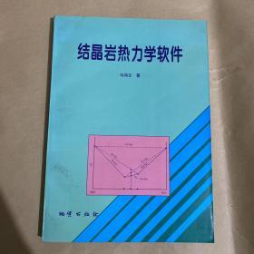 结晶岩热力学软件
