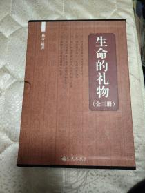 生命的礼物(套共3册)