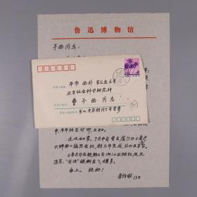 1945鲁迅研究奠基者,中国现代文学研究学科的奠基者,鲁迅博物馆馆长 李何林1983年致曹子西信札一页附实寄封