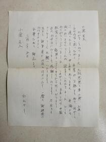 写给汉学家小仓芳彦信札一通一页