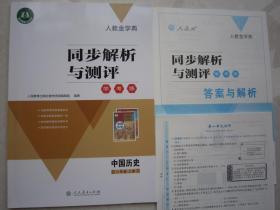 2019秋季同步解析与测评学考练八/8年级上册中国历史配试卷答案