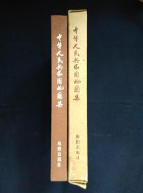中华人民共和国地图集 缎面精装带盒套 1984年一版一印