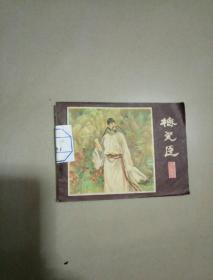 大缺本古典绘画类连环画:梅尧臣