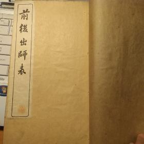 康德八年《前后赤壁赋》(全一册)含《刘春霖贤良策》、《前后出师表》、《前赤壁赋》