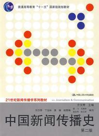 正版中国新闻传播史 第二版方汉奇2009年版考研中国人民大学出