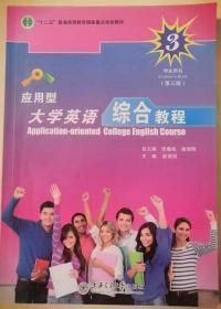 应用型大学英语综合教程3 学生用书 第三版 张春柏 上交大 温商院