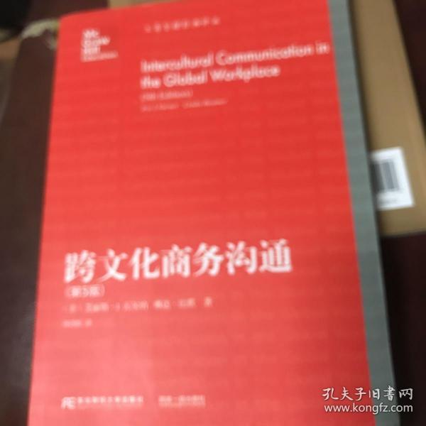跨文化商务沟通(第5版)/工商管理经典译丛