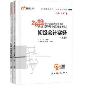 正版初级会计实务(上下册 刘忠 东奥会计在线轻松过关1模拟测试