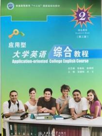 正版应用型大学英语综合教程二2第三3版学生用书上海交通大张春柏