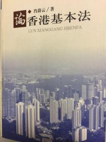 论香港基本法