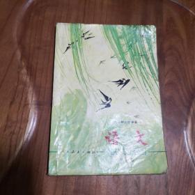 老课本: 六年制小学课本试用本 语文(第二册) 1988年第二版  大32K