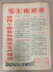 广西日报1969年11月22日  《毛主席语录》 坚持干部参加集体生产劳动。25元