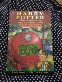 Harry Potter and the Philosophers Stone:哈利波特与魔法石(英文版),32开