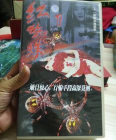 光盘:21集电视连续剧:红蜘蛛-【二】-触目惊心的女性犯罪纪实- 21碟VCD