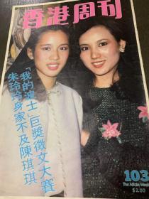 香港周刊(1981年)