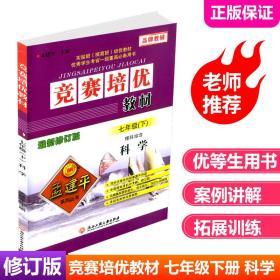 孟建平系列丛书·竞赛培优教材:理科综合(科学)(七年级下)