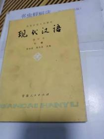 现代汉语(修订本,下)