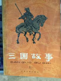 老书三国故事上下两册合售