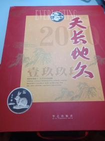 跨世纪镀银十二生肖年历珍藏册(1999——2000)
