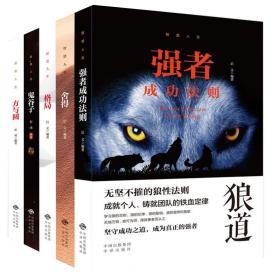 智慧人生(套装全5册)强者成功法则+鬼谷子+格局+方与圆+舍得