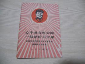 心中唯有红太阳一切献给毛主席——记保卫无产阶级文化大革命的英雄战士刘学保